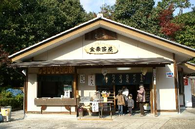 岐阜公園の売店
