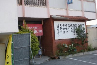 我部祖河食堂本店