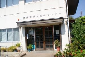 武豊町老人福祉センター