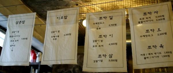 メニューは全部韓国語