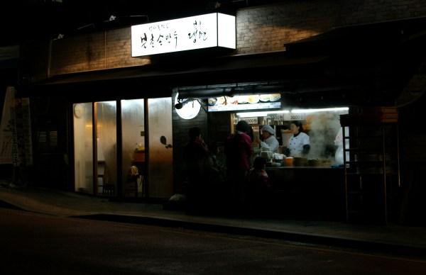 韓国ソウルの餃子屋さん