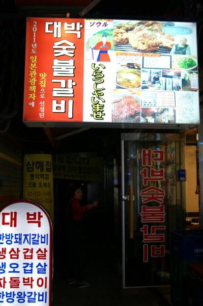 韓国ソウルの焼き肉店テバクスップルカルビ