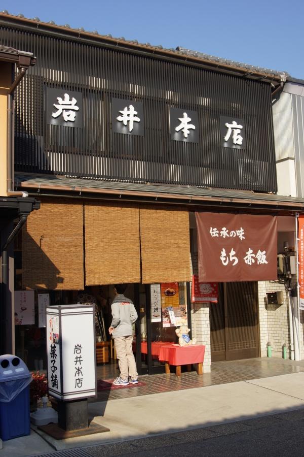 御菓子処岩井本店